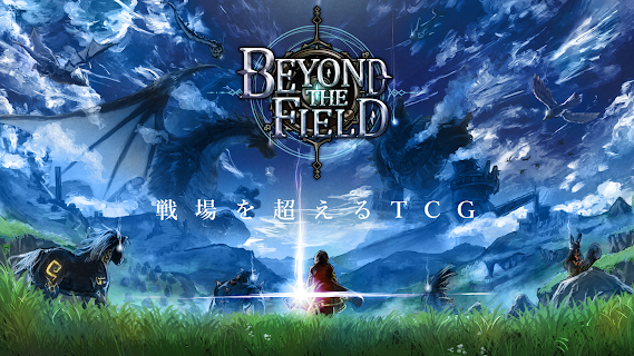 Screenshot 1: Beyond the field