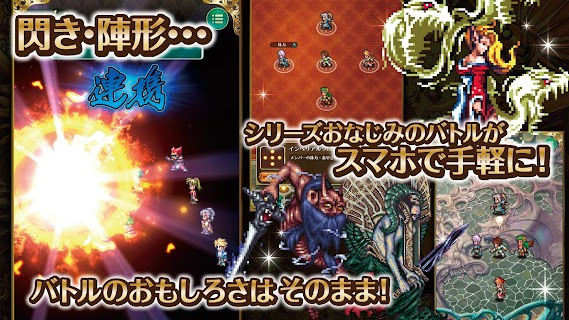 Screenshot 3: Romancing SaGa Re;universe  | Japonés