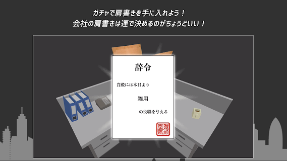 Screenshot 3: 準時下班Online
