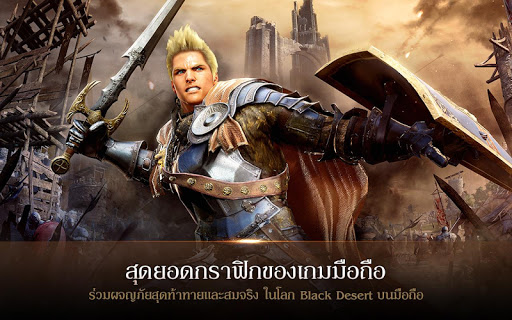 Screenshot 1: Black Desert Mobile | โกลบอล