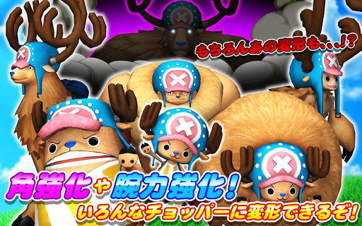 Screenshot 4: One Piece: Run, Chopper, Run! | Japanese