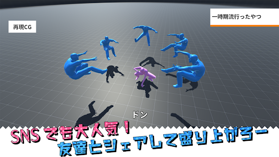 Screenshot 2: 再現 CG Maker