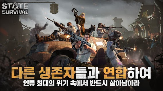 Screenshot 4: State of Survival | Korean