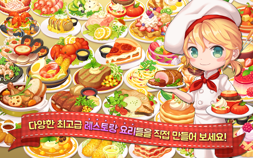 Screenshot 3: My Secret Bistro | Korean