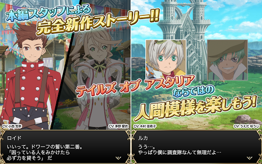 Screenshot 1: Tales of Asteria