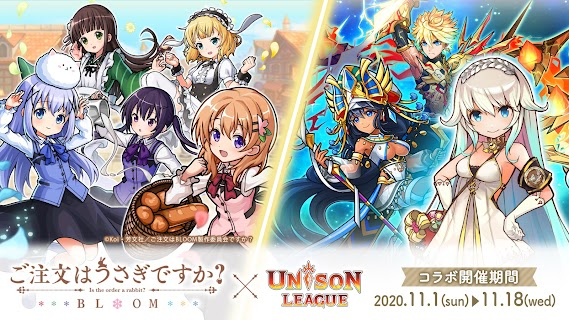 Screenshot 1: Unison League | 日版