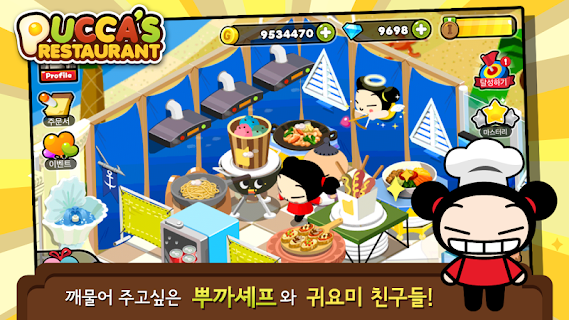 Screenshot 1: 뿌까레스토랑 for Kakao