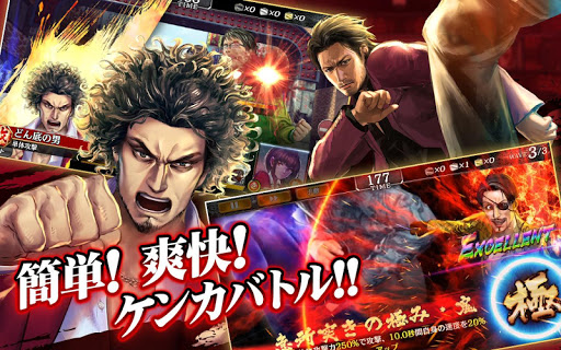 Screenshot 3: Yakuza ONLINE | Japanese