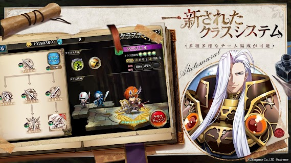 Screenshot 4: Langrisser Mobile | Japonés