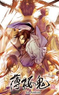Screenshot 1: Hakuoki | Japanese