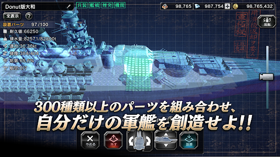 Screenshot 2: 칸츠쿠-Warship Craft-