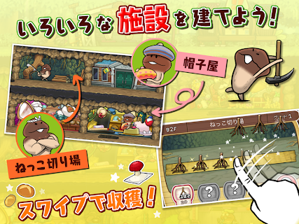 Screenshot 2: Nameko no Su | Japanese