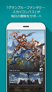 Screenshot 1: Granblue Fantasy Sky Compass