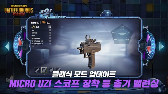 Screenshot 4: PUBG MOBILE | Korean/Japanese