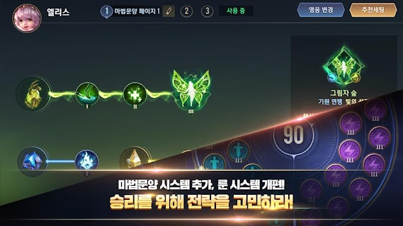 Screenshot 2: 伝説対決 -Arena of Valor- | 韓国語版