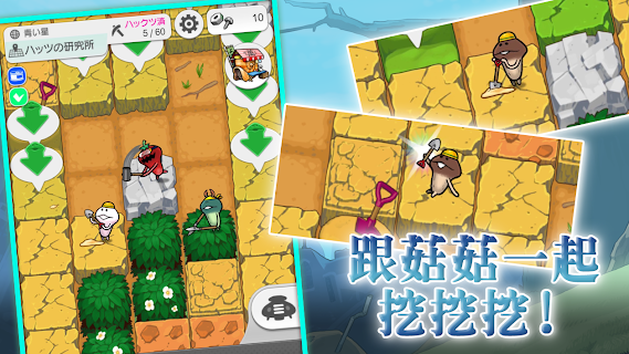 Screenshot 1: 菇菇挖掘研究室