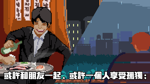 Screenshot 4: Life is a game : 人生遊戲