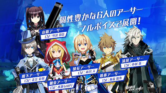 Screenshot 3: Han-gyaku-Sei Million Arthur | Japanese