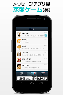 Screenshot 1: Reply Me, Please | Japanese