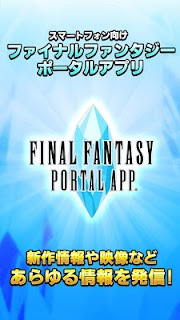 Screenshot 1: Final Fantasy Portal App
