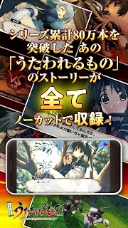 Screenshot 2: Utawarerumono on Mobile vol. 01~Chiri Yuku Mono e no Komori Uta~