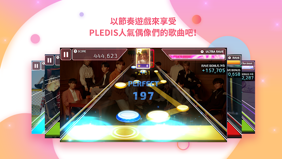 Screenshot 3: SUPERSTAR PLEDIS | 日版
