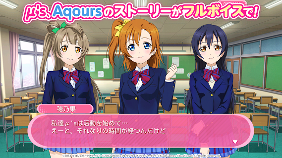 Screenshot 2: Love Live! School Idol Festival | Japonês