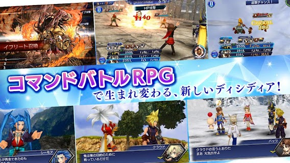 Screenshot 1: DISSIDIA FINAL FANTASY OPERA OMNIA | Japanese