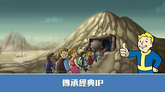 Screenshot 1: Fallout Shelter Online| Traditional Chinese