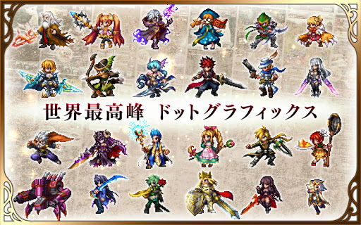 Screenshot 2: Brave Frontier 2