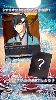 Screenshot 2: Shinsengumi Romance Game Reboot
