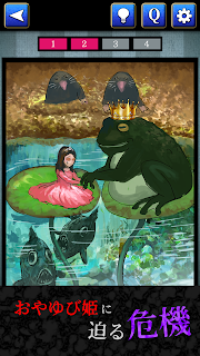 Screenshot 1: Scary Fairy Tale When You Notice the Details