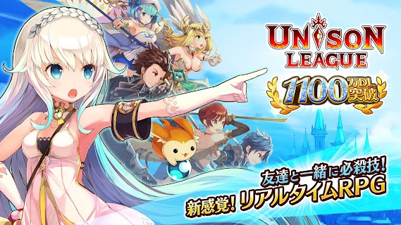 Screenshot 2: Unison League | 日版