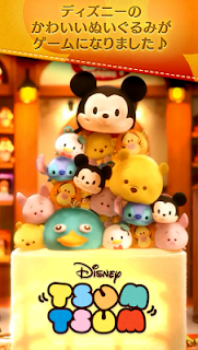 Screenshot 1: LINE: Disney Tsum Tsum | Japanese