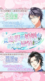 Screenshot 3: Contract Marriage - Traditional Chinese