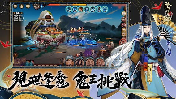 Screenshot 4: Onmyoji | Traditional Chinese
