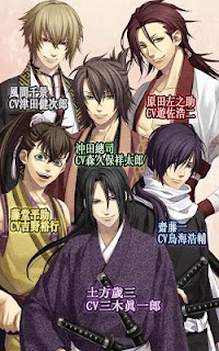 Screenshot 2: Hakuouki | Traditional Chinese