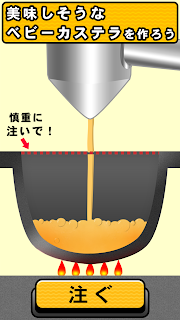 Screenshot 2: BABY CASTELLA - Japan Popular Cake