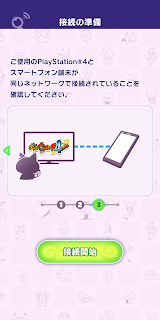 Screenshot 2: Yo-kai Watch 4++ Connect App