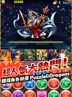 Screenshot 2: Puzzle & Dragons | HK & Taiwan