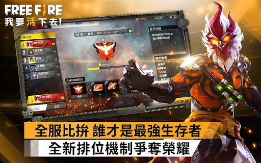Screenshot 4: Free Fire - 我要活下去