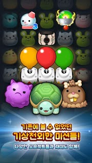 Screenshot 3: AniPang2