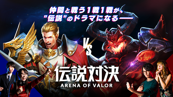 Screenshot 1: 伝説対決 -Arena of Valor- | 日本語版