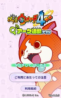 Screenshot 4: Yo-kai Watch 4++ Connect App