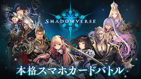 Screenshot 1: Shadowverse | Japanese