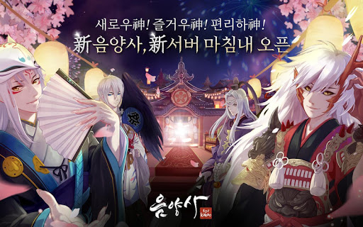 Screenshot 1: Onmyōji | Coreano