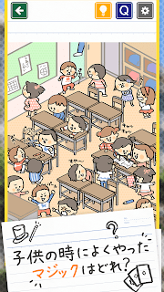 Screenshot 3: Discovered! There Are Elementary School Students