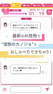 Screenshot 2: 出租女友 AI Chat&鬧鐘