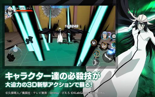 Screenshot 4: BLEACH Soul Rising | Japonais