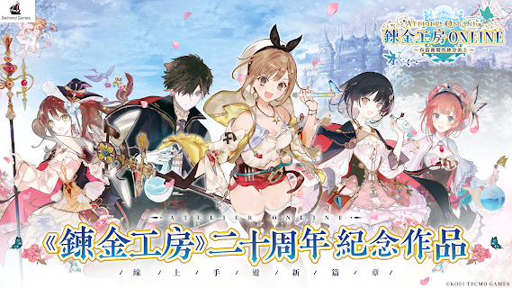 Screenshot 1: Atelier Online: Alchemists of Braceir~ | Traditional Chinese